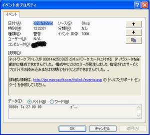 DHCP警告
